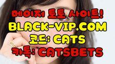 놀이터사이트き BLACK-VIP.COM 코드 : CATS 네임드사다리프로그램 놀이터사이트き BLACK-VIP.COM 코드 : CATS 네임드사다리프로그램 놀이터사이트き BLACK-VIP.COM 코드 : CATS 네임드사다리프로그램 놀이터사이트き BLACK-VIP.COM 코드 : CATS 네임드사다리프로그램 놀이터사이트き BLACK-VIP.COM 코드 : CATS 네임드사다리프로그램