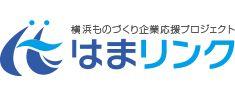 はまリンク(横浜ものづくり企業応援プロジェクト)