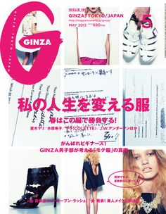 マガジンワールド   ギンザ - GINZA   191  立読み