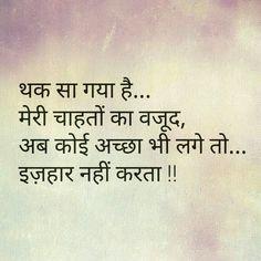 Qki har shaqs dil Tod deta h Shyari Quotes, Hindi Quotes On Life, Poetry Quotes, True Quotes, Qoutes, Deep Words, True Words, Hindi Words, Poetry Hindi