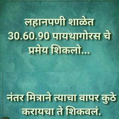 Marathi Quotes, Happy Thoughts, My Favorite Things