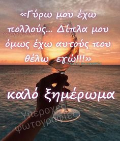 Greek Quotes, Make Me Happy, Good Night, Love, Feelings, Movie Posters, Mary, Nighty Night, Amor