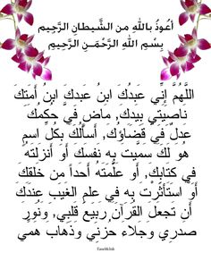 Dua Posters - Arabic text only - Page 2 Arabic Text, Poster Making, Corner, Posters, Prints, Poster, Billboard