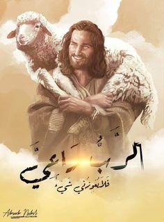 Jesus Art, God Jesus, Bible Art, Bible Verses, Mary Magdalene And Jesus, Images Jumma Mubarak, Christ The Good Shepherd, Jesus Cartoon, Pictures Of Christ