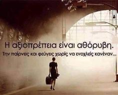 greek, greek quotes, and quotes εικόνα Advice Quotes, Words Quotes, Wise Words, Sayings, Kai, Favorite Quotes, Best Quotes, My Life Quotes, Word 2