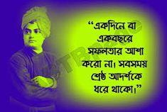 Image result for mahapurush bani bengali Desktop, Movie Posters, Movies, Image, Desk, Film Poster, Films, Movie, Film