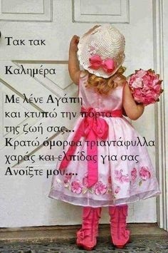 Good Morning Happy Sunday, Good Morning Messages, Tak Tak, Greek Quotes, Drinking Tea, Wonderful Images, Birthday Wishes, Harajuku, Daughter