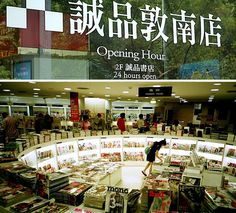 Taipei, Taiwan: Eslite Dunnan, the world's only bookstore Places Around The World, Around The Worlds, Taipei Travel, China Travel, Vacation Spots, Vacation Rentals, Adventure Is Out There, Life Inspiration, Capital City