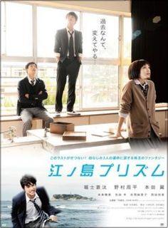 Enoshima Prizması Türkçe dublaj izle,Enoshima Prizması filmi izle,Enoshima Prizması 2013, Tür Komedi, bilim kurgu, IMDB 6.4, Enoshima purizumu 2013