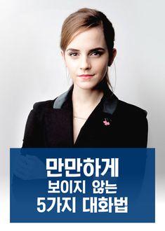 만만하게 보이지 않는 5가지 대화법 | 1boon Wise Quotes, Inspirational Quotes, Sense Of Life, Learn Korean, Korean Language, Business Motivation, Life Advice, Self Help, Oita