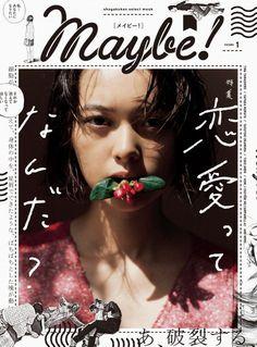 『Maybe!』vol.1