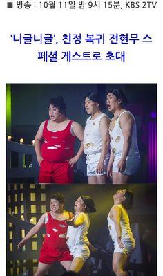개그콘서트 ( KBS2TV, 10월11일) 저녁 9시15분~~  '니글니글', 친정 복귀 전현무 스페셜 게스트로 초대 #KBS #개그콘서트 #니그니글 #전현무   http://office.kbs.co.kr/mylovekbs/archives/184787