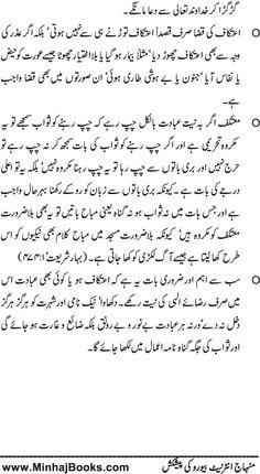 Page # 150 Complete Book: Falsfa-e-Som --- Written By: Shaykh-ul-Islam Dr. Muhammad Tahir-ul-Qadri