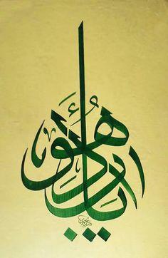 Antalya Turk El Sanatları Merkezi History Of Calligraphy, Japanese Calligraphy, Islamic Art Calligraphy, Islamic Society, Ancient Scripts, Arabic Art, Art Forms, Street Art, Miniatures