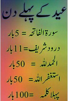 #eid #Amaal #Naikian Quran Quotes Inspirational, Islamic Love Quotes, Muslim Quotes, Religious Quotes, Islamic Phrases, Islamic Messages, Islamic Teachings, Islamic Dua, Prayer Verses
