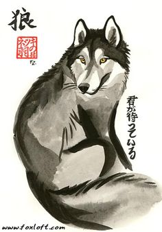 Waiting Wolf Painting Print - Sumi Ink totem wolves wall art picture okami japanese gift wall art asian via Etsy Wolf Painting, Painting Prints, Painting & Drawing, Kanji Japanese, Japanese Art, Japanese Wolf, Japanese Gifts, Sumi Ink, Tinta China