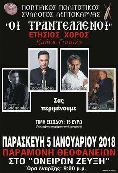 "e-Pontos.gr: Ετήσιος χορός του Ποντιακού Συλλόγου Λεπτοκαρυάς ""..."