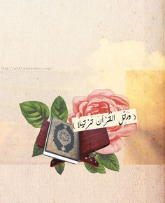 Read the Quran by Alif2.deviantart.com on @DeviantArt
