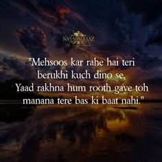 Hamesha kehtey they na Angel ab yahi sach ho gaya Love Story Quotes, Love Quotes Poetry, Ali Quotes, True Love Quotes, Hindi Quotes, Status Quotes, Islamic Quotes, Urdu Quotes In English, Sensitive Quotes