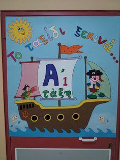 Το blog αυτό δημιουργήθηκε αρχικά για να προβάλλω τα βιβλία μου απο τις εκδόσεις Πατάκη αλλά και εργασίες μου στην τάξη, κατασκευές, άρθρα, φωτογραφίες, ανακοινώσεις και γενικώς ό,τι αφορά τα παιδιά και την εκπαίδευση. Thing 1, Educational Crafts, Elementary Teacher, Kids And Parenting, Toy Chest, Back To School, Diy And Crafts, Teaching, Activities
