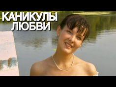 """ОБАЛДЕННЫЙ ФИЛЬМ! """"Каникулы Любви"""" Русские мелодрамы, фильмы HD - YouTube"""