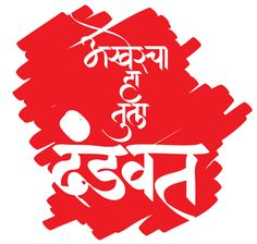 Marathi Calligraphy, Calligraphy Fonts, Marathi Quotes, Hindi Quotes, Quote Life, Advertising Poster, Ganesh, Oil Paintings, Typo