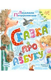 Людмила Петрушевская - Сказка про азбуку обложка книги