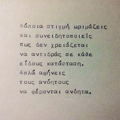 Αυτό! 😉 Funny Greek, Life Philosophy, Greek Quotes, Some Quotes, True Stories, Slogan, Tattoo Quotes, Lyrics, Texts