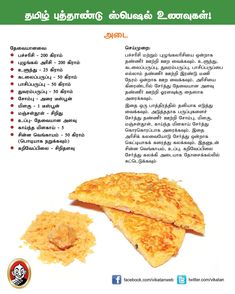 Tamil new year special recipes tamil new year recipes pinterest tamil new year special recipes tamil new year recipes pinterest special recipes forumfinder Gallery
