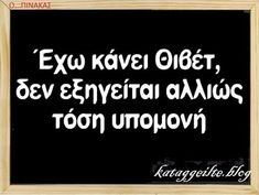 Past Relationships, Relationship Quotes, Love Quotes, Funny Quotes, Quotes Quotes, Forced Love, Love Articles, Funny Greek, Don T Lie
