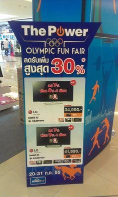 THE POWER OLYMPIC FUN FAIR โปรโมชั่น ลดสูงสุด 30%
