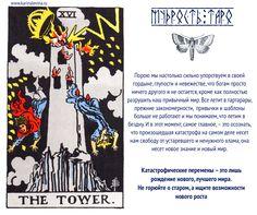 Совет от таро. Башня. www.karinalevina.ru