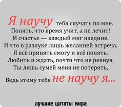Одноклассники Good Advice, In My Feelings, Book Quotes, Verses, Poems, Thoughts, Relationships, Poetry, Life