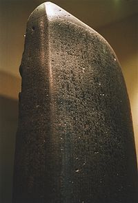The Code of Hammurabi is a well-preserved Babylonian law code, dating back to about 1772 BC. It is one of the oldest deciphered writings of significant length in the world