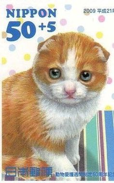 {*}  Moco, a Scottish Fold cat | Japanese postage stamp, 2009 - Artist: Rika Hoshiyama