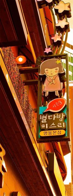 Another cute retro themed 'Dabang' or café in Myeongdong. Seoul, Korea!