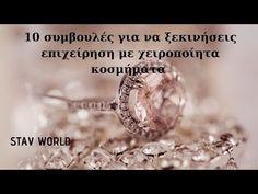 Ξεκινώντας τη δική σου επιχείρηση κοσμημάτων μπορεί να είναι μια εκφοβιστική, αλλά και απίστευτα επωφελή εμπειρία. Bedroom Vintage, Interior Design Living Room, Diamond Earrings, Wedding Rings, Good Things, Engagement Rings, Crafts, Jewelry, Tips