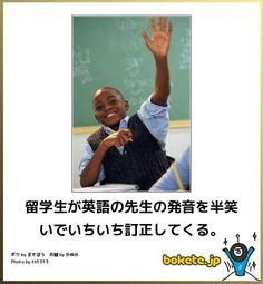 留学生が英語の先生の発音を半笑いでいちいち訂正してくる。