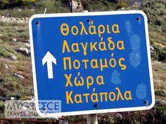 Not all road signs are in Greek: here for Tholaria, Lagkada, Potamos, Chora and Katapola on Amorgos