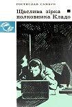 Буря на озері. Начните читать книги Самбук Ростислав в электронной онлайн библиотеке booksonline.com.ua. Читайте любимые книги с мобильного или ПК бесплатно и без регистрации.