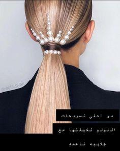 - boho and beyond - Schmuck Ombré Hair, Hair Day, Dance Hairstyles, Cool Hairstyles, Bridal Hair And Makeup, Hair Makeup, Curly Hair Styles, Natural Hair Styles, Ballroom Hair