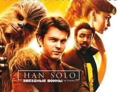 Solo : une image des personnages principaux ! • Actualités Star Wars Stories • Star Wars Universe