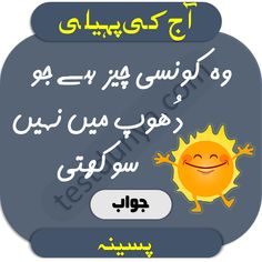 Riddles in Urdu for Kids with Answers 2020 Tough Riddles, Funny Puzzles, Chai Quotes, Sajjal Ali, Love Life Quotes, Funny Jokes, Knowledge, Humor, Play