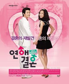 Love and Marriage (연애결혼) Korean - Drama
