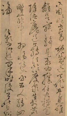 怀素 | 怀素草书《四十二章经》 Chinese Calligraphy, Calligraphy Letters, Caligraphy, Chinese Words, China Art, Ink Painting, Japanese Art, Handwriting, Water Paint Art