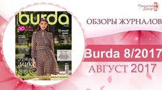 Журнал Бурда АВГУСТ 8 2017 👗Обзор журнала Бурда (Burda) 8 2017