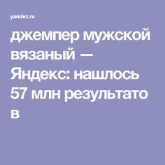 джемпер мужской вязаный — Яндекс: нашлось 57млнрезультатов