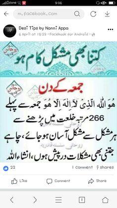 dua for difficulties Duaa Islam, Islam Hadith, Allah Islam, Islam Quran, Hadith Quotes, Ali Quotes, Islamic Phrases, Islamic Messages, Islamic Teachings