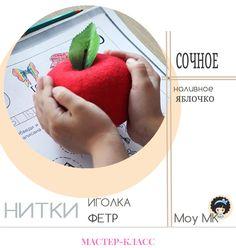 Яблоко из фетра — красное сладкое! Спелое, хрусткое, с кожицей гладкою.