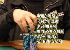 생방송카지노 otp88.com 온라인카지노 생방송카지노 otp88.com 온라인카지노 생방송카지노 otp88.com 온라인카지노